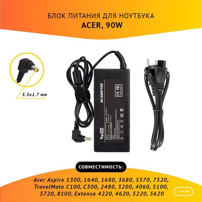 TOP-HP14 блок питания для ноутбука Acer Aspire 1300, 1640, 1680, 3680, 5570, 7520, TravelMate C100, C300, 2480, 3200, 4060, 5100, 5720, 8100, Extensa 4220, 4620, 5220, 5620, 19V, 4.74A, 90W, 5.5x1.7 с кабелем в Ростове-на-Дону