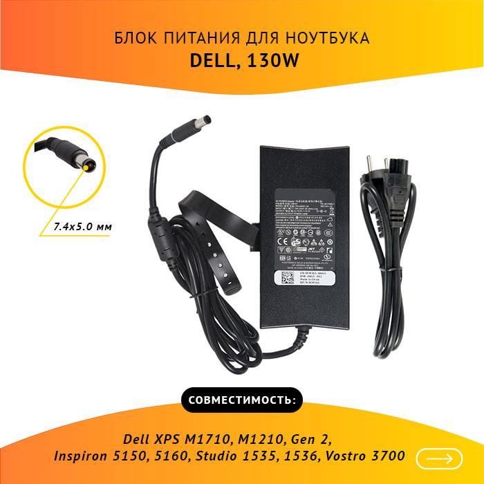 PA-1131-02D блок питания для ноутбука Dell XPS M1710, M1210, Gen 2, Inspiron 5150, 5160, Studio 1535, 1536, Vostro 3700, 19.5V, 6.7A, 130W с кабелем в Ростове-на-Дону