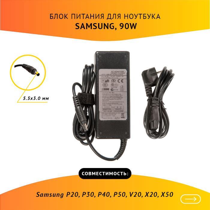 Блок питания для ноутбука Samsung R530 в Воронеже