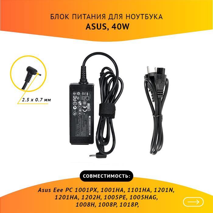 EXA081XA блок питания для ноутбука Asus Eee PC 1001PX, 1001HA, 1101HA, 1201N, 1201HA, 1202H, 1005PE, 1005HAG, 1008HA, 1008P, 1018P, 19V, 2.1A, 40W, 2.5х0.7 с кабелем в Воронеже
