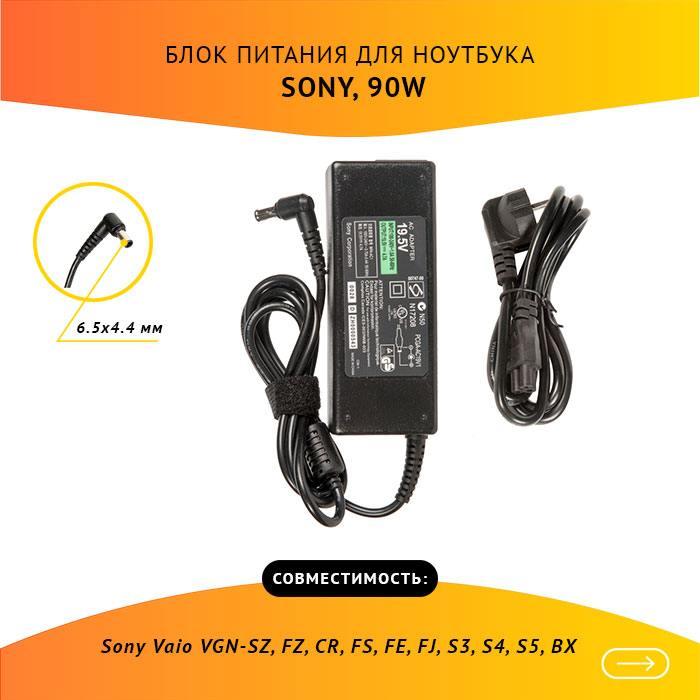 VGP-AC19V35 Блок питания (зарядка) для ноутбука Sony Vaio VGN-SZ, FZ, CR, FS, FE, FJ, 4.7A, 90W, цена в Новосибирске