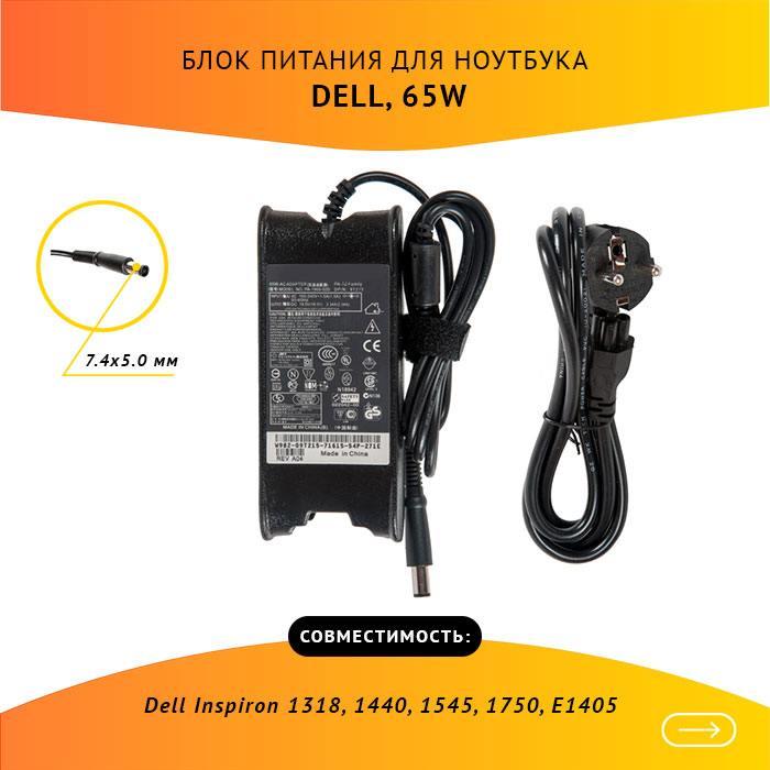 310-2860 блок питания для ноутбука Dell Inspiron 1318, 1440, 1545, 1750, E1405, 19.5V, 3.34А, 65W, 7.4х5.0 с кабелем в Санкт-Петербурге