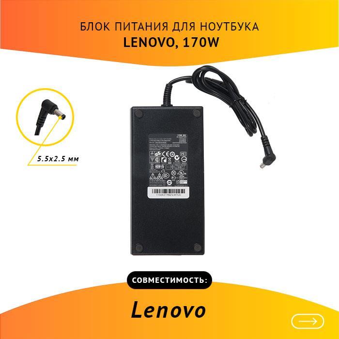 FSP170-RAB блок питания для ноутбука Lenovo 20V, 8.5A, 170W, 5.5х2.5 без кабеля в Перми