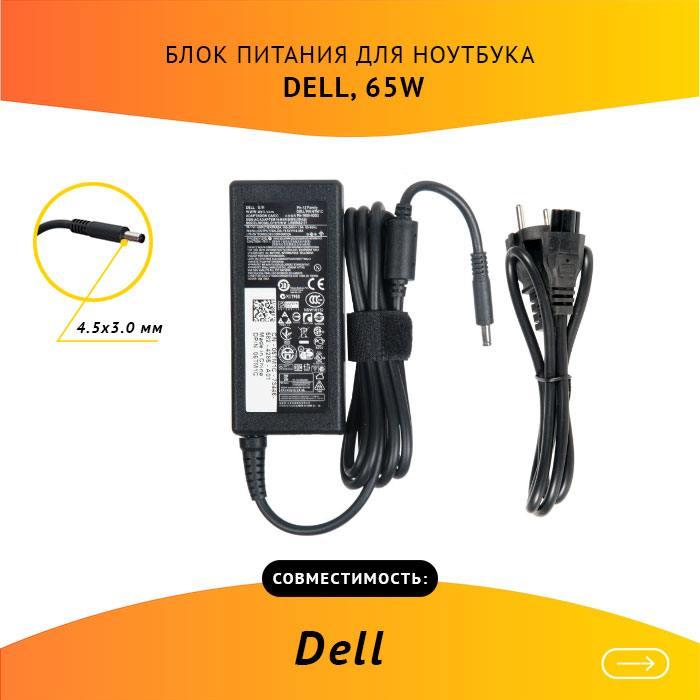LA65NS2-01 блок питания для ноутбука Dell 19.5V 3.34A 65W, 4.5х3.0, (0.6)mm с кабелем - цена в Санкт-Петербурге