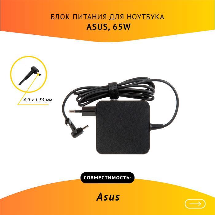 Блок питания для ноутбука Asus F553M в Челябинске