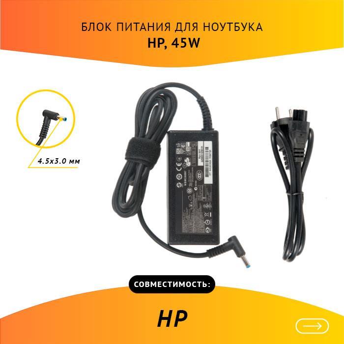 741727-001 блок питания для ноутбука HP 19.5V, 2.31A, 45W, 4.5x3.0 в Саратове