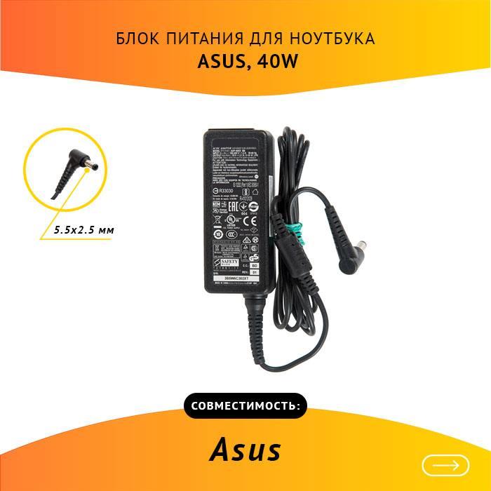 Блок питания для ноутбука Asus 1215N в Москве