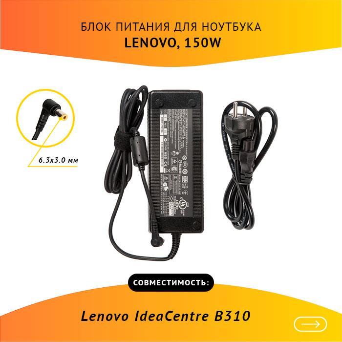 PA-1151-11VA блок питания для ноутбука Lenovo IdeaCentre B310 19.5V, 7.7A, 150W, 6.3х3.0мм в Перми