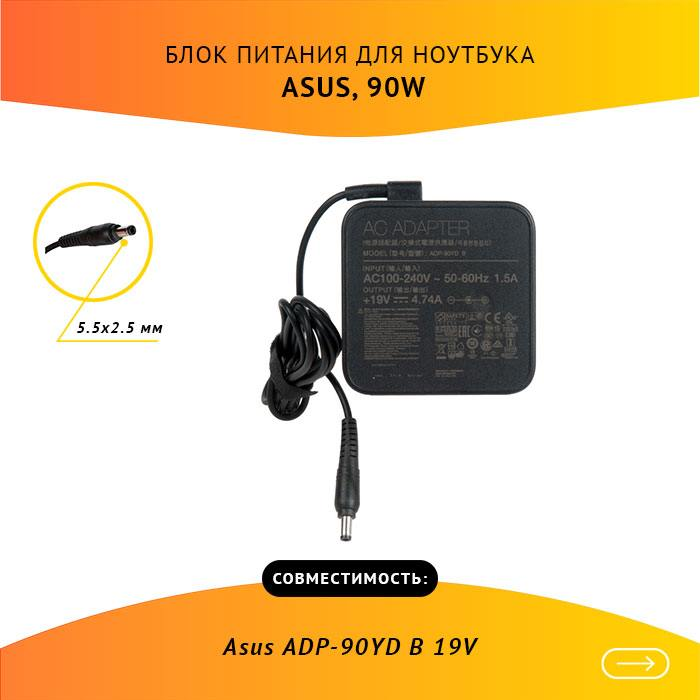 ADP-90YD B блок питания для ноутбука Asus ADP-90YD B 19V, 4.74A 90W, 5.5х2.5 без кабеля с разбора  в Москве