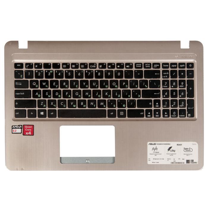 13NB0B01AP0301 топкейс с клавиатурой для ноутбука Asus X540L, X540Y, F540L, F540Y, R540L, R540Y и др. Подходит к другим моделям с любым буквенным обозначениям. Золотистый c разбора. СЛОМАНО ОДНО КРЕПЛЕНИЕ (бонка в верхнем углу) в Москве
