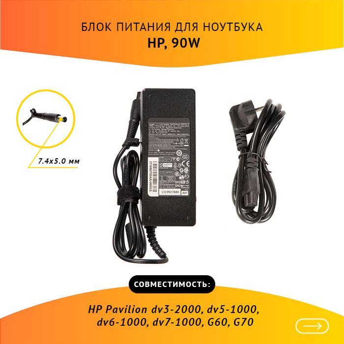 Блок питания для ноутбука HP ProBook 450 G2 в Воронеже