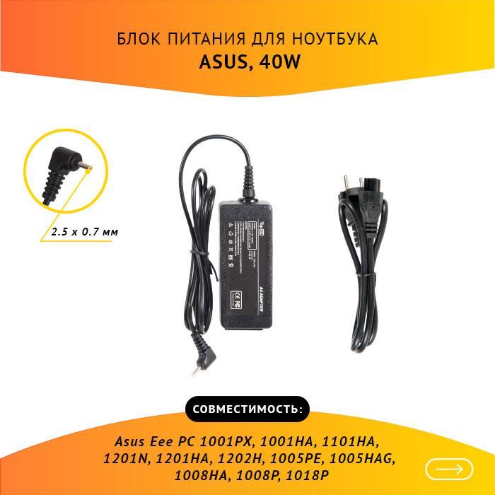 Блок питания для ноутбука Asus EEE PC 1015PD в Перми